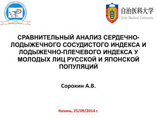 Сорокин А.В . Казань, 25 /09/ 2014 г.