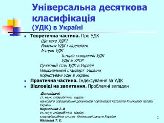 Універсальна десяткова класифікація (УДК) в Україні