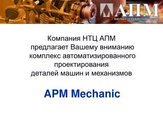 APM  Mechanic