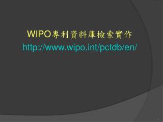 WIPO 專利資料庫檢索實作 wipot/pctdb/en/