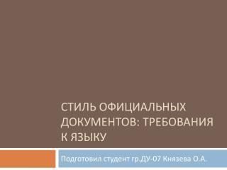 Стиль официальных документов:  требования к языку