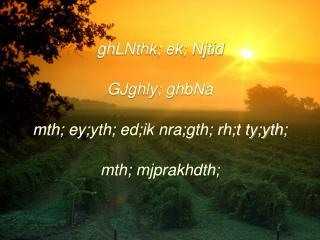 ghLNthk; ek; Njtid GJghly; ghbNa mth; ey;yth; ed;ik nra;gth; rh;t ty;yth; mth; mjprakhdth;