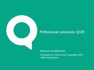 Виталий Скоробогатов Руководитель технической поддержки  QUIK ARQA Technologies