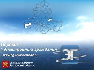 "Портал  "" Электронный гражданин """