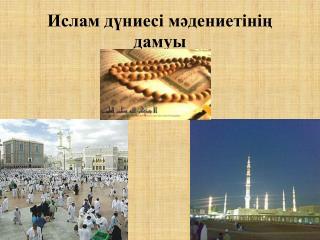 Ислам  дүниесі мәдениетінің дамуы