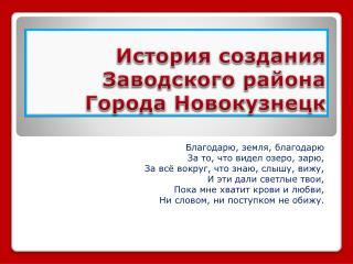 История создания Заводского района Города Новокузнецк