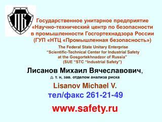 Лисанов Михаил Вячеславович , д . т. н, зав. отделом анализа риска