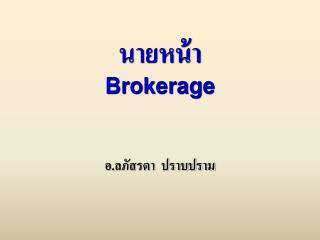 นายหน้า Brokerage