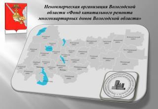 Некоммерческая организация Вологодской области «Фонд капитального ремонта