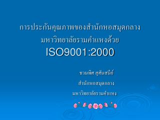 ????????????????????????????????? ???????????????????????  ISO9001:2000