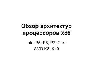 Обзор архитектур процессоров  x86