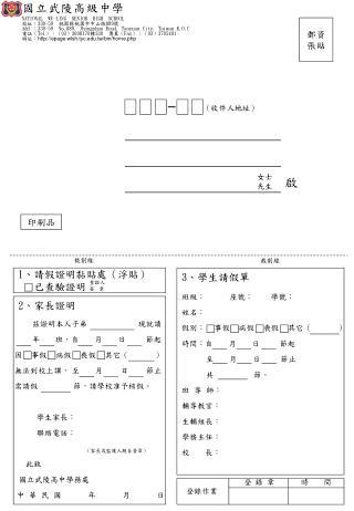 國立武陵高級中學