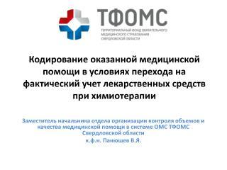Соглашение №7 от 28 августа 2014г. tfoms.e-burg.ru