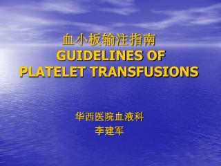 血小板输注指南 GUIDELINES OF PLATELET TRANSFUSIONS