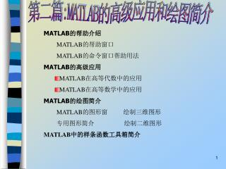 第二篇 :MATLAB 的高级应用和绘图简介