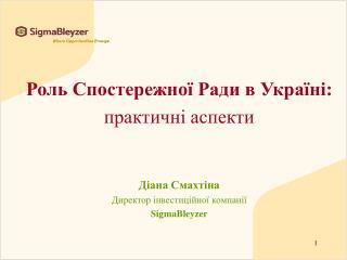 Роль Спостережної Ради в Україні: практичні аспекти Діана Смахтіна Директор інвестиційної компанії