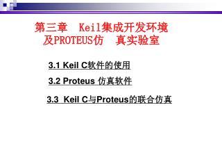 第三章   Keil 集成开发环境及 PROTEUS 仿  真实验室