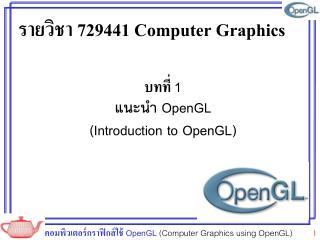 บทที่  1 แนะนำ  OpenGL ( Introduction to OpenGL )