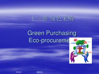 十三章 绿色采购 Green Purchasing Eco-procurement
