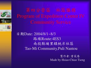 第四分營區    社區服務 Program of Expedition Center IV Community Service