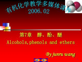 第 7 章  醇、酚、醚 Alcohols,phenols and ethers