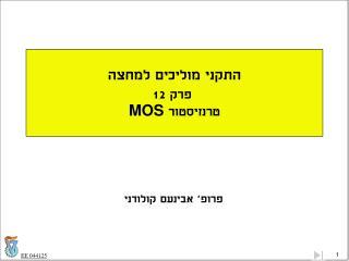 התקני מוליכים למחצה פרק 12 טרנזיסטור  MOS