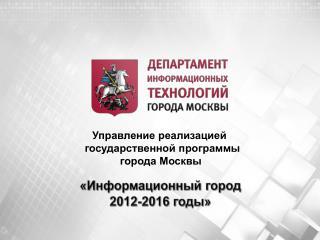 Управление  реализацией государственной  программы  города Москвы