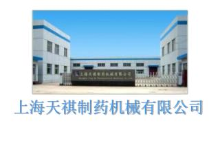 上海天祺制药机械有限公司