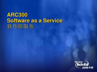 ARC300 Software as a Service  软件即服务