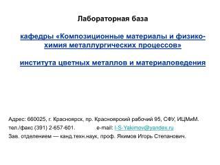 Адрес: 660025, г. Красноярск, пр. Красноярский рабочий 95, СФУ, ИЦМиМ.