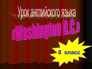 «Washington D.C.»