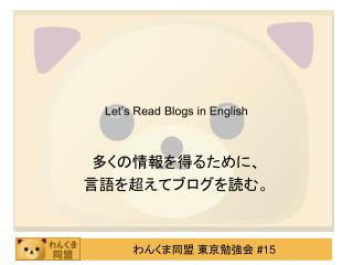 Let's Read Blogs in English