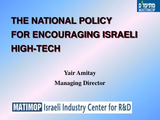 THE NATIONAL POLICY  FOR ENCOURAGING ISRAELI HIGH-TECH