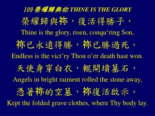 109 榮耀歸與 祢 THINE IS THE GLORY