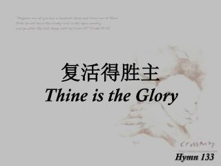 复活得胜主 Thine is the Glory