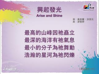 Arise and Shine ch