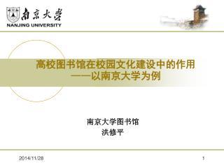 高校图书馆在校园文化建设中的作用 —— 以南京大学为例