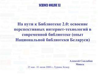 Алексей Скалабан                    Минск