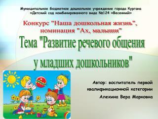 Автор: воспитатель первой квалификационной категории  Алехина Вера Марковна