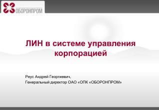 Реус Андрей Георгиевич, Генеральный директор ОАО «ОПК «ОБОРОНПРОМ»