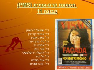 תסמונת קדם-וסתית ( PMS ) קבוצה 11