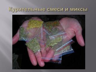 Курительные смеси и  миксы