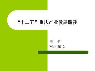 """"""" 十二五""""重庆产业发展路径"""