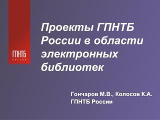 Проекты ГПНТБ России в области электронных библиотек