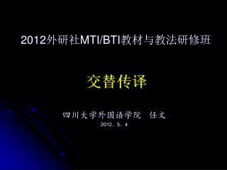 2012 外研社 MTI/BTI 教材与教法研修班