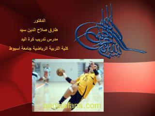 الدكتور  طارق صلاح الدين سيد مدرس تدريب كرة اليد  كلية التربية الرياضية جامعة أسيوط