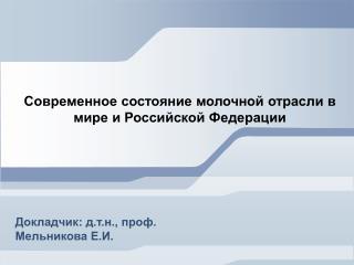 Современное состояние молочной отрасли в мире и Российской Федерации