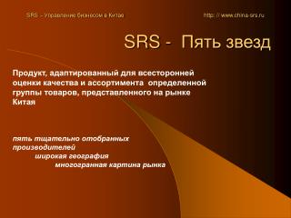 SRS  -  Пять звезд