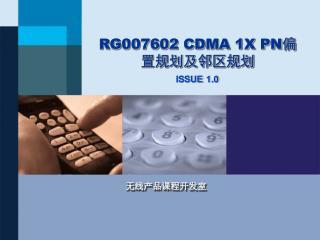RG007602 CDMA 1X PN 偏置规划及邻区规划
