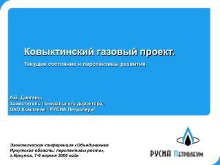 Ковыктинский газовый проект. Текущее состояние и перспективы развития.